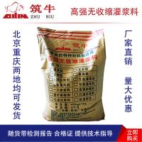 北京昌平设备基础灌浆料厂家