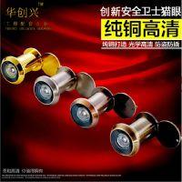 专业生产多色优质高清晰猫眼 木门防盗门猫眼 纯铜猫眼 厂家直销