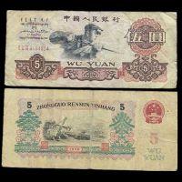 保真收藏第三套人民币五元炼钢工人老钱币旧纸币古玩藏品礼品56品