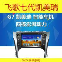 飞歌G7四核安卓智能车机 12款丰田凯美瑞DVD导航一体机 电容屏