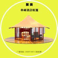 什么是酒店帐篷 酒店帐篷造价 方案设计