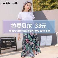上海知名品牌 拉夏贝尔 春夏装 时尚年轻品牌女装库存折扣尾货走份批发 厂家一手货源