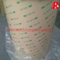 现货供应原装正品3M无基材耐高温双面胶带3M9671LE
