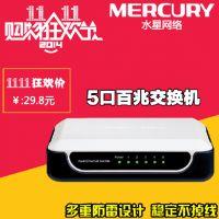 MERCURY水星S105M 5口百兆网络监控交换机 4口 以太网网络集线器