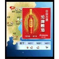 四川电视台广告新闻频道天气预报广告5秒两次只要200元