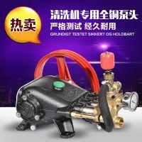黑猫熊猫商用55型58型40型全铜泵头高压清洗机水泵洗车机机头总成