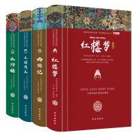四大名著全套原著正版 青少年版 三国演义红楼梦水浒传西游记书籍