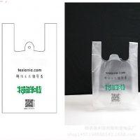 定制塑料袋  背心袋 订做超市购物袋 厂家批发