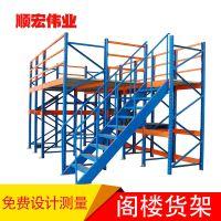 天津定制阁楼平台式重型仓储钢制托盘组装货架
