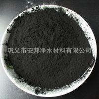 脱色粉状活性炭 污水处理粉状活性炭价格 亚甲蓝脱色剂 现货供应