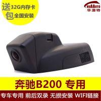 奔驰B200专用 隐藏式行车记录仪 1080P高清广角镜头 停车监控WIFI