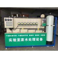 供应中学实验室学校化学实验室废水处理设备一体机厂家