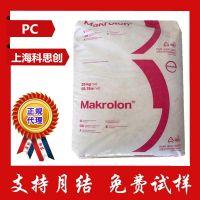 PC/上海拜耳/2807/透明级,热稳定性,抗紫外线,阻燃级塑胶原料