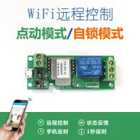 12V5V24智能家居WIFI遥控远程控制手机开关APP门禁门锁继电器模块