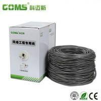 专业生产8芯网线超五类优质网线双绞线 高品质