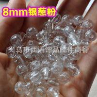 塑胶珠饰厂家供应 透明白葱粉圆珠8mm  耳机线手机绳五金挂件串珠