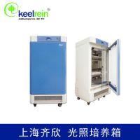 天津津立上海齐欣 KRG-400BP 光照培养箱(无氟、环保型)