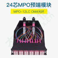 TARLUZ 24芯MPO预端模块内含2条进口MPO-12LCOM4光纤 TL24FCMPOOM4
