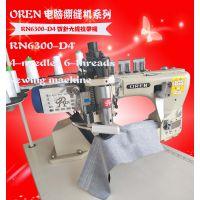 奥玲新款四针六线拉带机 八针机缝纫设备 四针六线拉带加固拼接缝纫机RN6300-4D
