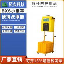 诺安 便携复合式小推车洗眼器 紧急喷淋实验室洗眼器 零空间储存 BX6