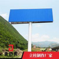 金边虎大型单立柱 三面单立柱广告牌制作 厂家销售