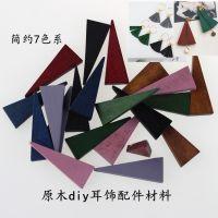 极简木质几何三角形耳环耳坠耳钉耳饰品diy手工自制作材料包配件