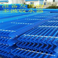 收水器 冷却塔用 PVC材质 防漂水 亿恒