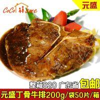 元盛丁骨牛排美味牛排220g/片整箱广东省包邮