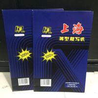 双面 100张上海牌蓝印纸 大复写纸 212复写纸 大A4蓝印纸 22*34cm