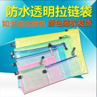 供应A3 B4 A4 B5 A5 A6 B8网格袋 票据袋 网状文件袋彩色拉链网袋