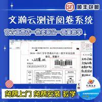 电子阅卷系统网站 电子评卷技术服务