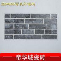 华城300×600文化石别墅外墙砖青灰瓷砖耐磨仿古砖ceramic tiles