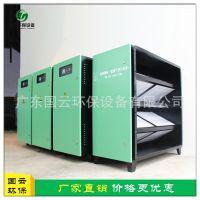 广东光氧废气净化器 国云环保设备厂家 诚招代理