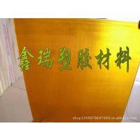 供应琥珀色PES板 RADEL A板 本色ULTEM板 耐高温PES板可零切