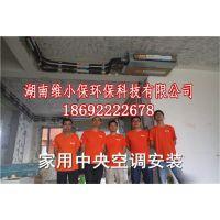 长沙中央空调维修电话