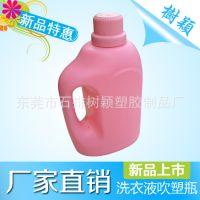 厂家供应2L洗衣液瓶子 PE洗衣液瓶 加工定制洗衣液塑料瓶批发