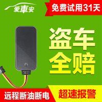 谷米爱车安GM06迷你汽车GPS定位防盗器摩托电动微型车辆跟踪追器