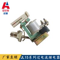 正品高性能电流保护继电器 JL15-11 500A过流继电器 上海阿城电气