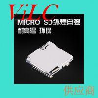 外焊式-=非自弹MICRO SD卡座-自锁TF卡槽-内存卡卡座连接器 铜壳