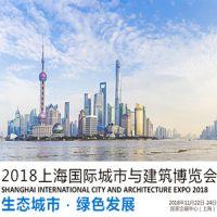 世界城市日—2018上海国际城市与建筑博览会
