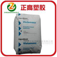POE/埃克森化学/9061 增韧,阻燃 食品级 挤出,注塑塑胶原料颗粒
