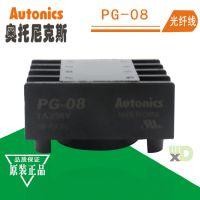 奥托尼克斯Autonics 8针底座8孔继电器通用底座PG-08插座配线插座
