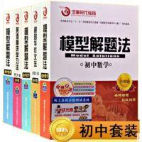 正版2017模型解題法初中全套語文數學英語物理化學DVD光盤碟片