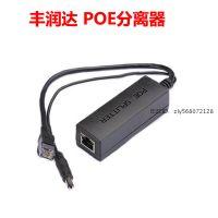 PD802 / 单口百兆 供电 监控摄像头配件 48V转12V PoE分离器