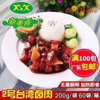 新美香2号台湾卤肉饭冷冻料理包方便快餐外卖盖浇饭调理包200g