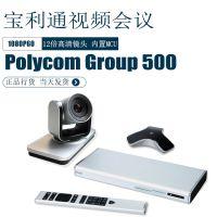 视频会议-宝利通-Group500