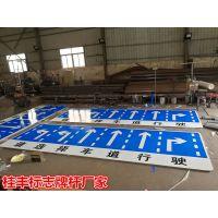 东莞地区专业定做生产指路交通标志牌超工程级反光膜的厂家