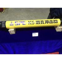 开山K5高风压凿岩冲击器55A