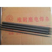 JQ-D146堆焊焊条
