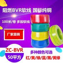 厂价直销国标金环宇电线电缆ZC-BVR 50平方电线阻燃国标多芯软线